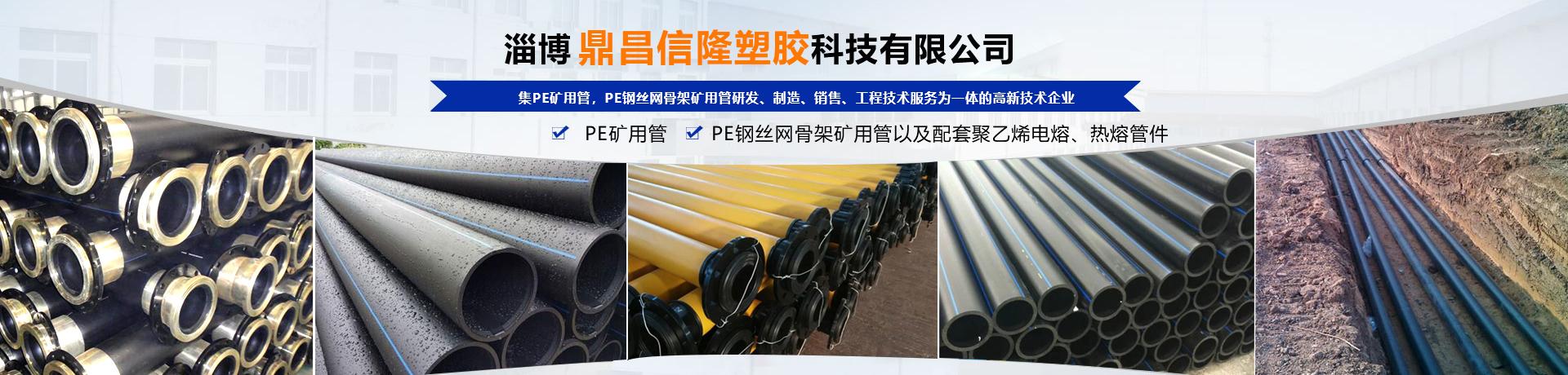 PE钢丝骨架矿用管